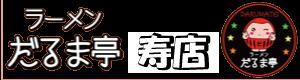 【だるま亭 高砂店】公式ホームページ